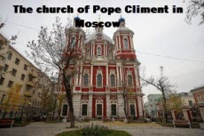 The church of Pope Climent in Moscow